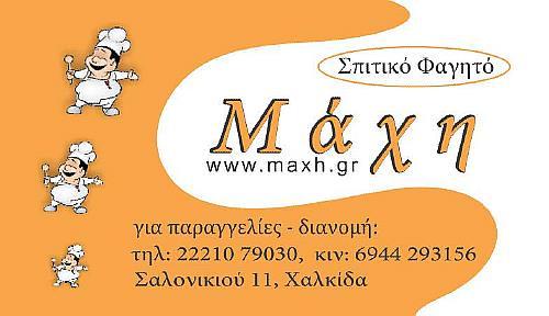 mahylogo